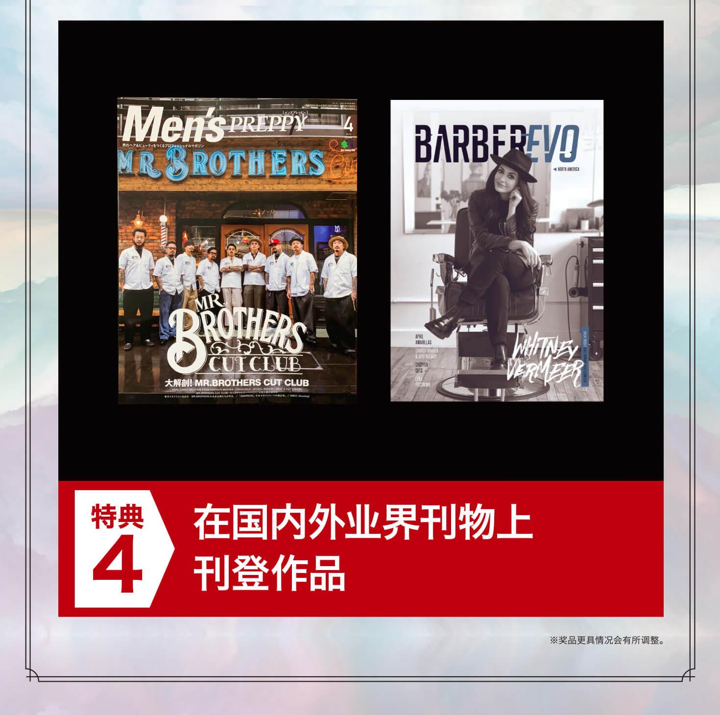 特典4 在国内外业界刊物上刊登作品