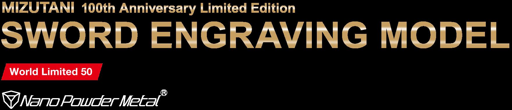 MIZUTANI 100th Anniversary Limited Edition SWORD ENGRAVING MODEL
