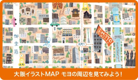 MOYO大阪店 展示厅&教室